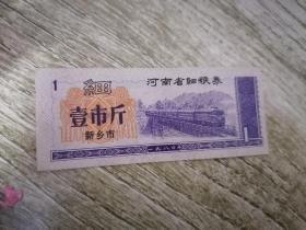 河南省细粮券