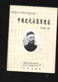 中国近代启蒙思想家:严复诞辰150周年纪念论文集