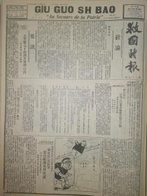 救国时报1936年第25期社论 福建危急,日军舰70艘到福建策动自治,苏联对中国毫无野心。兴安省省长等要员组织反日反满,学习东北抗日联军的教训。国难教育论