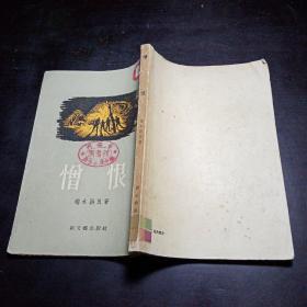 憎恨 端木蕻良 1955年上海新一版一印 (馆藏本)