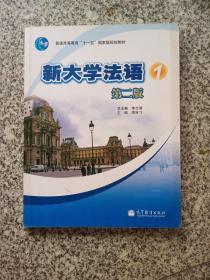 新大学法语1 (第二2版)李志清 周林飞 9787040306354