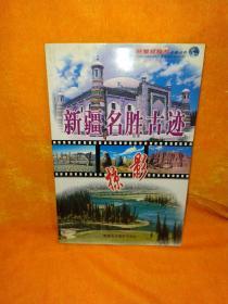 新疆名胜古迹掠影:英汉对照