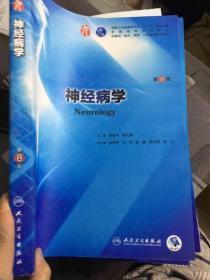 神经病学 第8版第八版 本科考研临床西医教材书籍 人民卫生出版社神经病学第7七版升级本科临床十三五规划教材