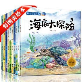 正版全新全套10册 奇妙的科学启蒙绘本海底大探险动物世界恐龙十万个为什么3-6-9岁小学生幼儿童版科普绘本故事书小牛顿科学馆少儿百科全书