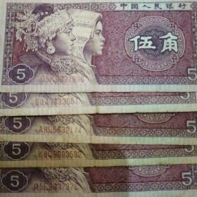 第四套人民币五角珍惜号5张好(含豹子号顺子号生日号)