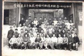 老照片一张:1966年6月6日楚雄县五年级教师培训班结业纪念(原件非常清晰,当年原版老照片)