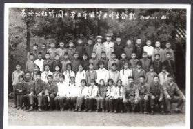 老照片一张:1974年8月9日楚雄县苍岭公社竹园小学五年级毕业师生合影(原件非常清晰,当年原版老照片)