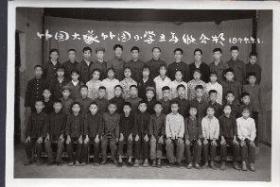 老照片一张:1977年7月1日楚雄县苍岭公社竹园大队竹园小学五年级合影(原件非常清晰,当年原版老照片)