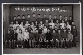 老照片一张:1977年7月1日楚雄县苍岭公社竹园大队初中班合影(原件非常清晰,当年原版老照片)