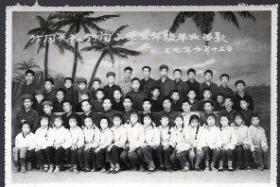 老照片一张:1979年6月13日楚雄县苍岭公社竹园大队竹园小学五年级毕业留影(原件非常清晰,当年原版老照片)