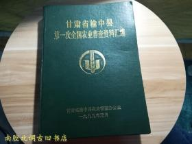甘肃省榆中县第一次全国农业普查资料汇编