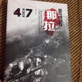 417番号镌刻在那拉