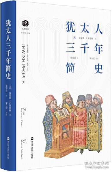 犹太人三千年简史(精装)