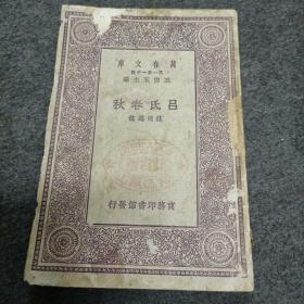 1930年初版:吕氏春秋