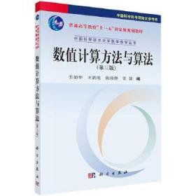 数值计算方法与算法(第三版) 张韵华 等 9787030496997 科学出版