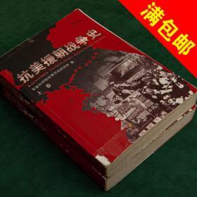 抗美援朝战争史(上下两卷)