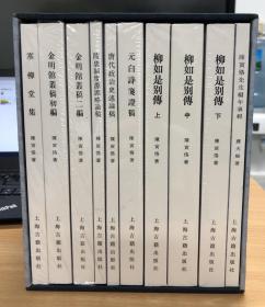 陈寅恪文集:纪念版(全十册)