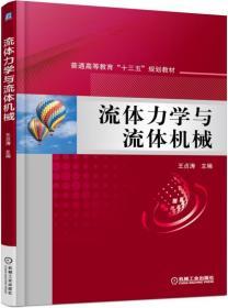 流体力学与流体机械 王贞涛 主编 9787111509066 机械工业出版社