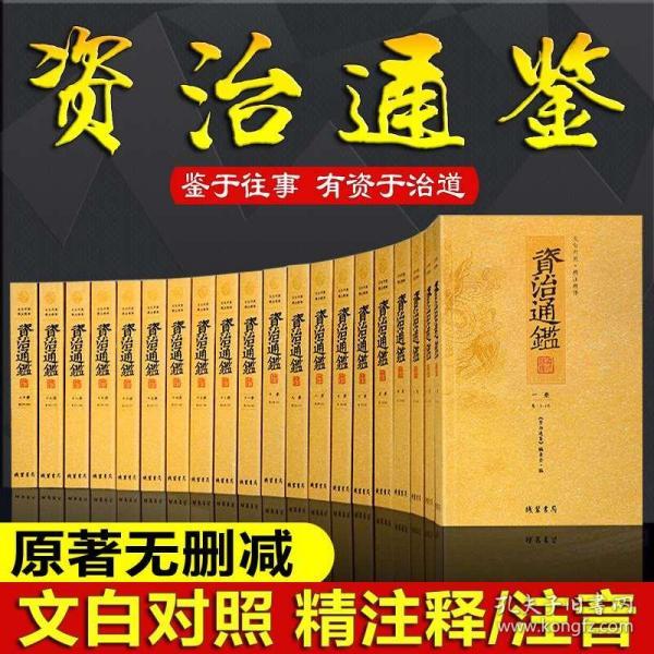 资治通鉴(精装典藏本,全30册)