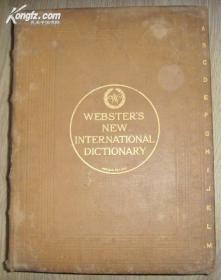 美国词典的鼻祖 百余年历史 辞典收藏与研究绝对精品  美国进口原装 1918年出版印刷 权威辞典 书侧有拇指索引 新韦氏国际英语大词典 第一版  webster 's new international dictionary 1st edition unabridged
