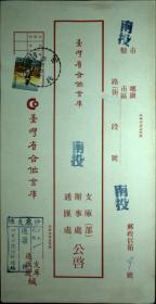 台湾银行封专辑:台湾邮政用品信封,台湾省合作金库沙鹿支库,销沙鹿三代