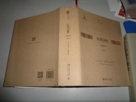 拉英词典(初级本/影印本)