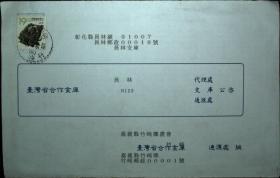 台湾银行封专辑:台湾邮政用品信封,台湾省合作金库竹崎通汇处,销竹崎