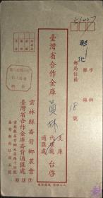 台湾银行封专辑:台湾邮政用品信封,台湾省合作金库崙背通汇处,销崙背邮资已付戳