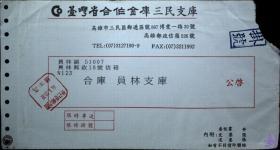 台湾银行封专辑:台湾邮政用品信封,台湾省合作金库三民支库,销高雄邮资已付戳