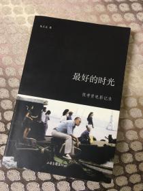最好的时光:侯孝贤电影纪录