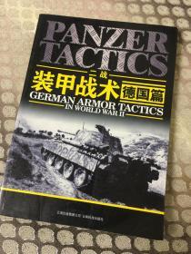 二战装甲战术