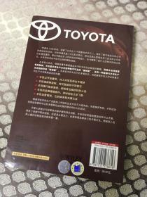 丰田成功的秘密