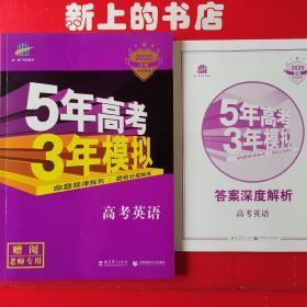 2020B版五年高考三年模拟高考英语(教师专用)