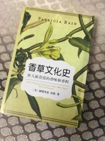 香草文化史