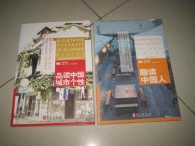 英汉对照读本:《品读中国城市个性》《趣读中国人》2本合售
