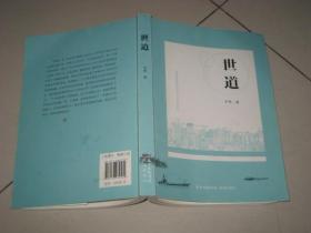 世道(作者签名钤印本)