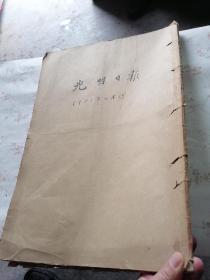 珍品❗1951年2月《光明日报》合订本。内有共产党,毛泽东,刘少奇周恩来朱德等人照片。抗美援朝专刊。