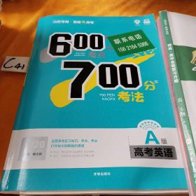 理想树 67高考 600分考点700分考法 2019A版 高考英语 高考一轮复习用书