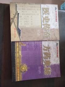 通俗中医药丛书:方药奥秘、医史传奇共2本合售