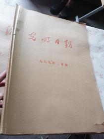 1979年3月。《光明日报》合订本。华国锋,邓小平,文革平反。自卫反击战谅山凯旋。