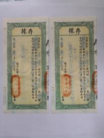 """清末己酉年4月(1909年)""""陈荣世堂""""存据两张一组。请见图片。"""