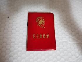 文革红宝书-----封面金色毛像《毛主席语录》!(内有1张毛像,1968年,100开)先见描述!