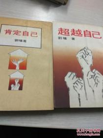 《超越自己》《肯定自己》两册合售