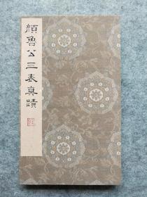 颜真卿 颜鲁公 三表真迹  共34页  折页装    前后都有成亲王的收藏印记