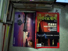 中国国家地理     2005  11 。