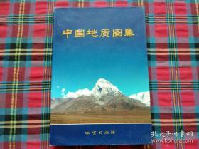 【硬精装】《中国地质图集》(全一册)有书衣