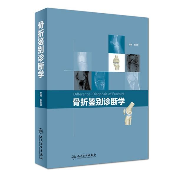 骨折鉴别诊断学