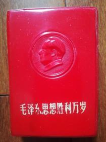《毛泽东思想胜利万岁》(林副主席指示)