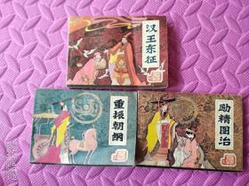 辽美版《前汉演义》连环画 三本合售