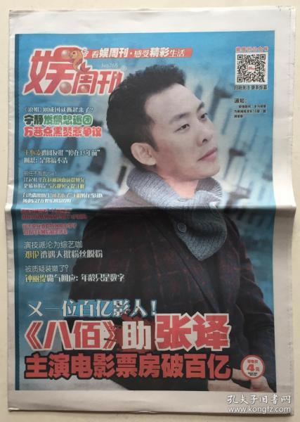 文化参考报 娱周刊  2020年 NO.765 9月14日 星期一 总第1999期 本期16版 邮发代号:45-142